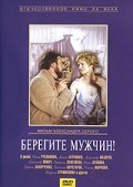 Beregite mujchin! - movie with Leonid Kuravlyov.