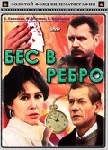 Bes v rebro - movie with Sergei Nikonenko.