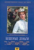 Beshenyie dengi - movie with Leonid Kuravlyov.