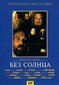 Bez solntsa - movie with Innokenti Smoktunovsky.