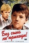 Bez syina ne prihodi! is the best movie in Nikolai Olejnik filmography.