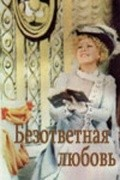 Bezotvetnaya lyubov - movie with Sergei Nikonenko.