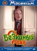 Bezumnyiy den is the best movie in Nina Doroshina filmography.