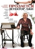 Prodaetsya detektor lji - movie with Stanislav Lyubshin.