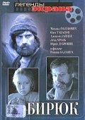 Biryuk is the best movie in Anatoli Mateshko filmography.