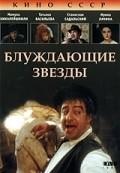 Blujdayuschie zvezdyi is the best movie in Irina Latchina filmography.