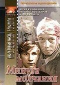 Minuta molchaniya is the best movie in Vladimir Seleznyov filmography.