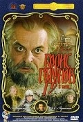 Boris Godunov film from Sergei Bondarchuk filmography.