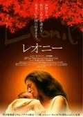 Leonie is the best movie in Kazuko Yoshiyuki filmography.