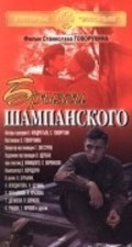 Bryizgi shampanskogo - movie with Tatyana Dogileva.