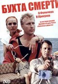 Buhta smerti - movie with Oleg Shtefanko.