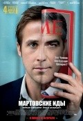 The Ides of March film from George Clooney filmography.