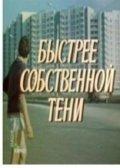Byistree sobstvennoy teni is the best movie in Anatoli Mateshko filmography.