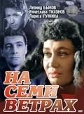 Na semi vetrah is the best movie in Sofiya Pilyavskaya filmography.
