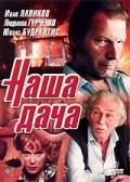 Nasha dacha - movie with Juozas Budraitis.
