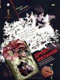 Drevo jelaniya is the best movie in Zaza Kolelishvili filmography.