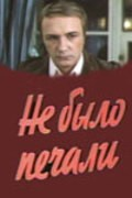 Ne byilo pechali - movie with Leonid Kuravlyov.