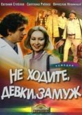 Ne hodite, devki, zamuj - movie with Yevgeni Steblov.