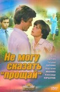 Ne mogu skazat «proschay» is the best movie in Vladimir Antonik filmography.