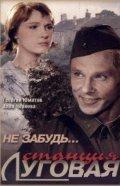 Ne zabud... stantsiya Lugovaya is the best movie in Valentina Kibardina filmography.