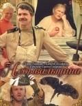 Nebyivalschina is the best movie in Alexander Kuznetsov filmography.