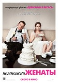 The Five-Year Engagement film from Nicholas Stoller filmography.