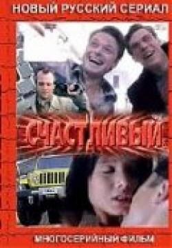 Schastlivyiy (serial) is the best movie in Ilya Noskov filmography.