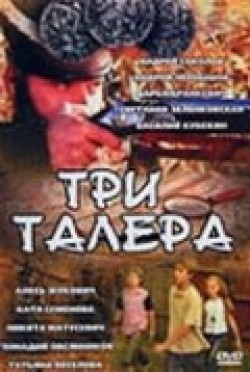 Tri talera (serial) is the best movie in Pavel Yaskevich filmography.