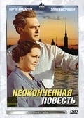 Neokonchennaya povest - movie with Sergei Bondarchuk.