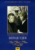 Nepodsuden - movie with Leonid Kuravlyov.