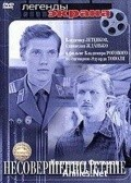 Nesovershennoletnie is the best movie in Aleksandr Gaj filmography.
