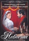 Nevesta is the best movie in Yuri Puzyryov filmography.
