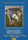 Nejdanno-negadanno - movie with Igor Yasulovich.