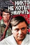 Nikto ne hotel umirat is the best movie in Bronius Babkauskas filmography.