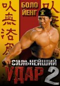 Shootfighter II is the best movie in Bolo Yeung filmography.
