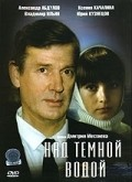 Nad temnoy vodoy - movie with Yuri Kuznetsov.