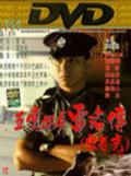 Wu yi tan zhang: Lei Luo zhuan is the best movie in Hoi-Shan Kwan filmography.