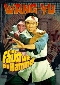 Du bei chuan wang is the best movie in Han Hsieh filmography.