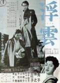 Ukigumo is the best movie in Daisuke Kato filmography.