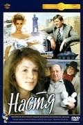 Nastya is the best movie in Galina Petrova filmography.