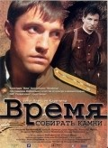 Vremya sobirat kamni is the best movie in Olga Krasko filmography.
