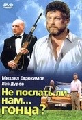 Ne poslat li nam... gontsa? - movie with Igor Yasulovich.