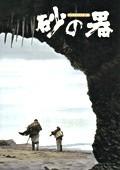 Suna no utsuwa is the best movie in Ken Ogata filmography.