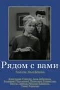 Ryadom s vami is the best movie in Aleksandra Klimova filmography.