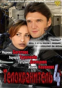 Telohranitel 4 (serial 2012 - ...) is the best movie in Eduard Truhmenyov filmography.