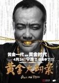 Huang Jin Da Jie An is the best movie in Bo Huang filmography.