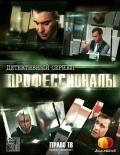 Professionalyi film from Aleksei Kozlov filmography.