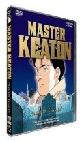 Master Keaton - movie with Paul Dobson.