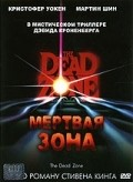 The Dead Zone film from David Cronenberg filmography.