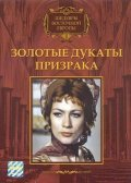 Kisertet Lublon is the best movie in Agnes Banfalvy filmography.